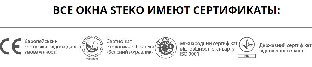 Сертификаты окон Стеко в Запорожье