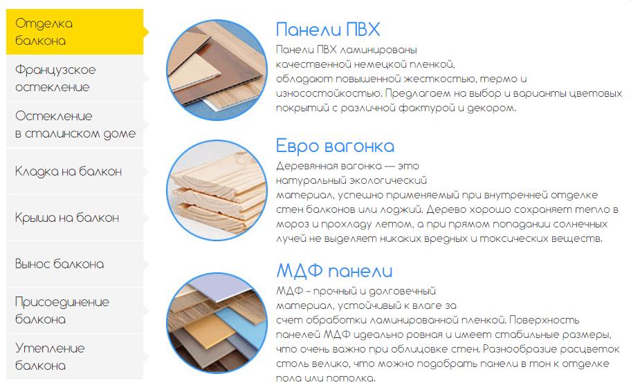 Отделка балкона-Харьков