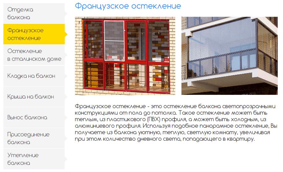 Французский балкон-Харьков