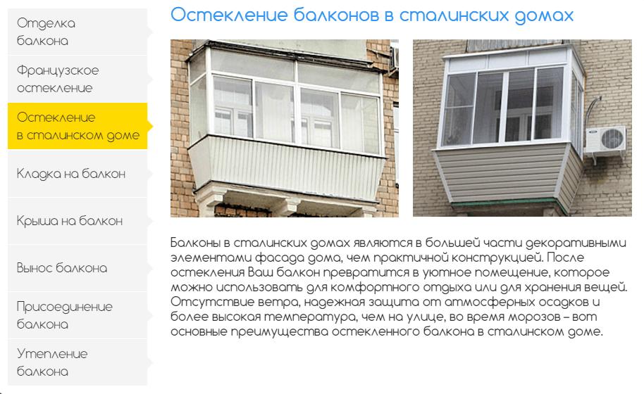 Остекление балкона-Харьков