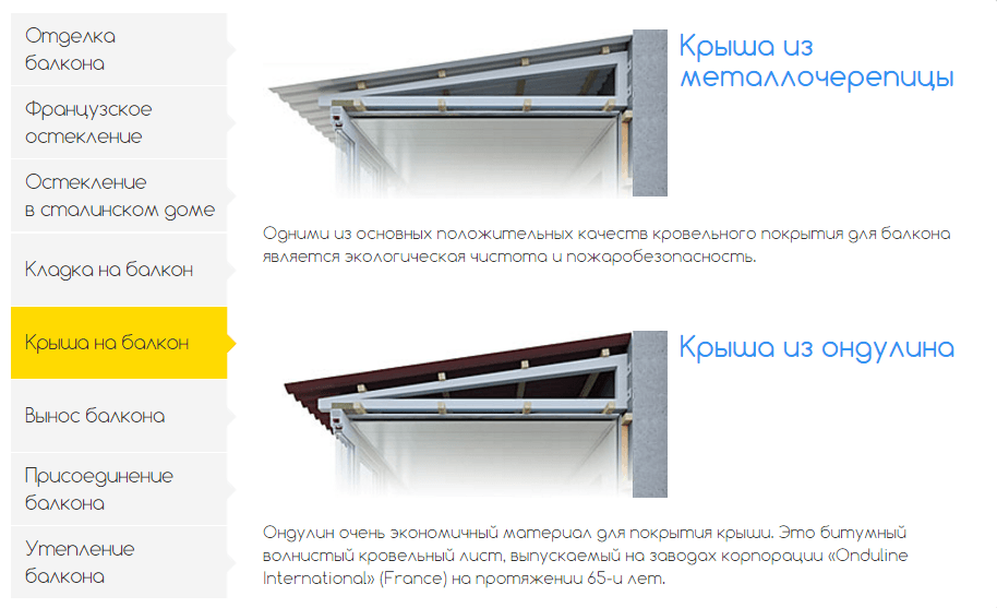 Крыша на балкон-Харьков