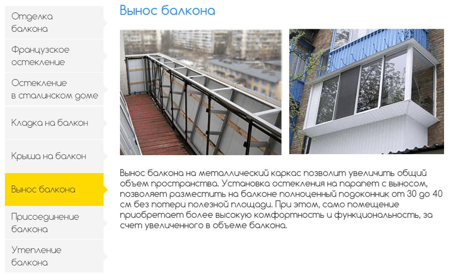 Вынос балкона-Харьков