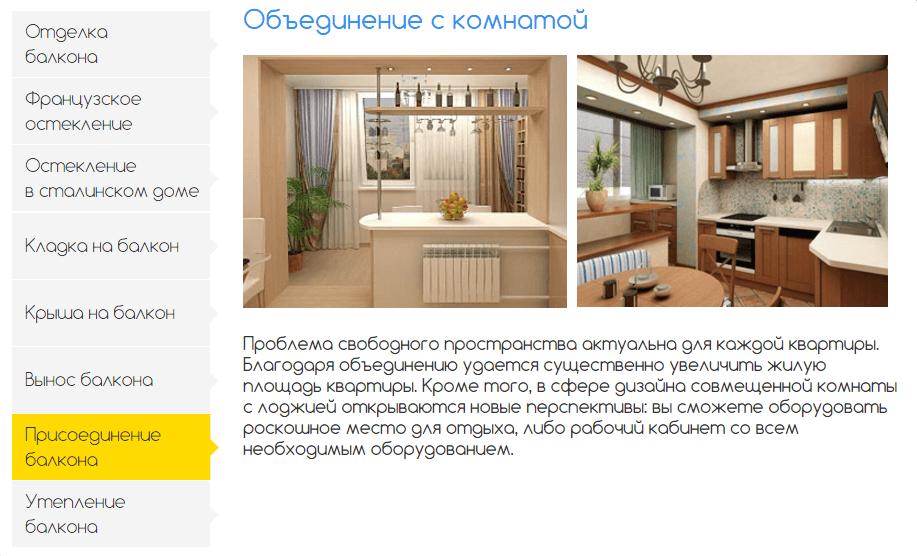 Присоединение балкона-Харьков