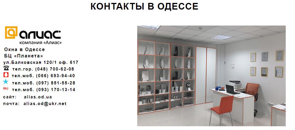 контакты Алиас-Одесса