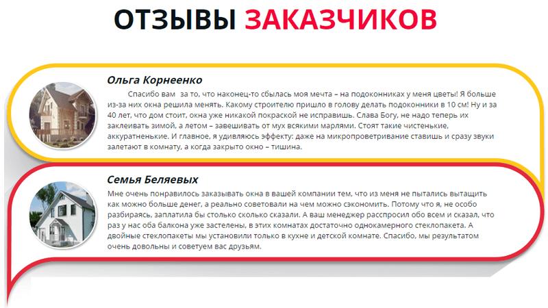 Отзывы заказчиков Алиас-Харьков 1