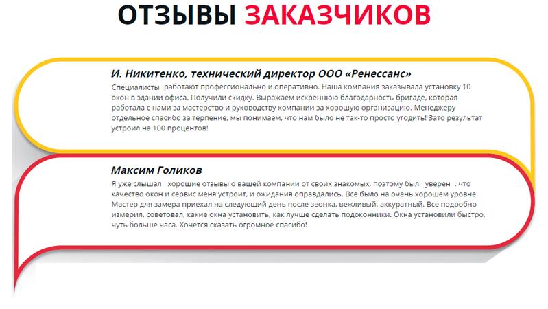 Отзывы заказчиков Алиас-Харьков 2