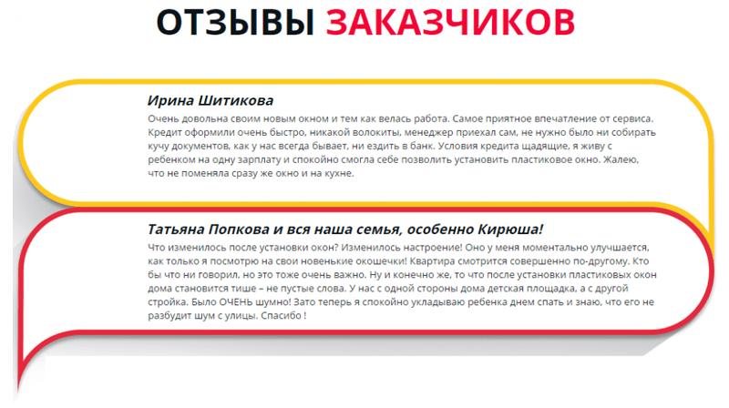 Отзывы заказчиков Алиас-Харьков 3
