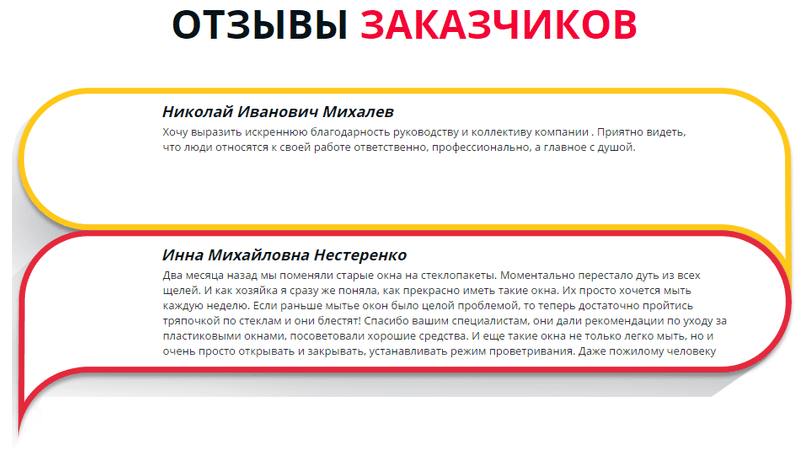 Отзывы заказчиков Алиас-Харьков 4