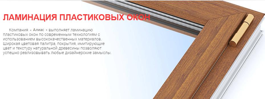 Ламинация пластиковых окон-Харьков