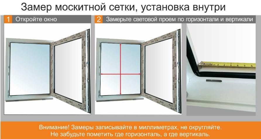 Замер внутренней сетки в Харькове