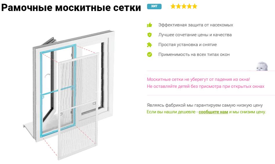 Рамочная москитная сетка в Харькове