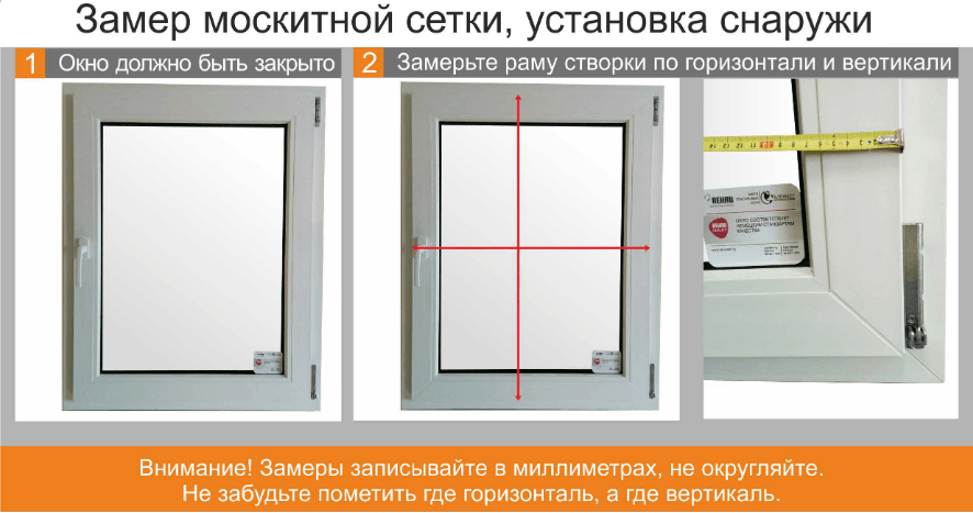 замер наружной сетки в Харькове