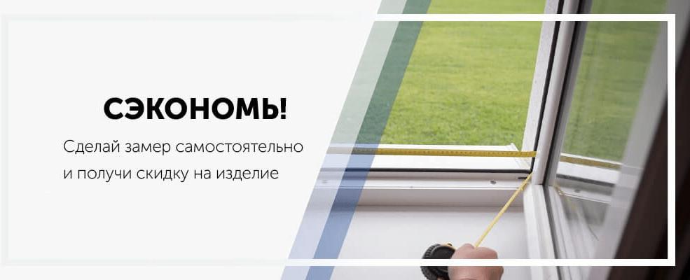 самостоятельный замер сетки в Харькове