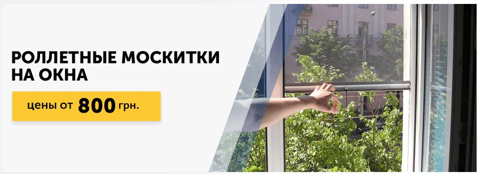 рулонные москитные сетки в Харькове