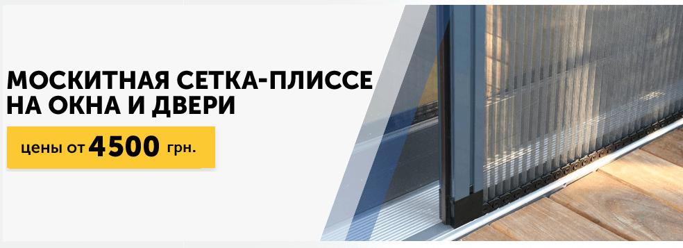 москитная сетка плиссе в Харькове