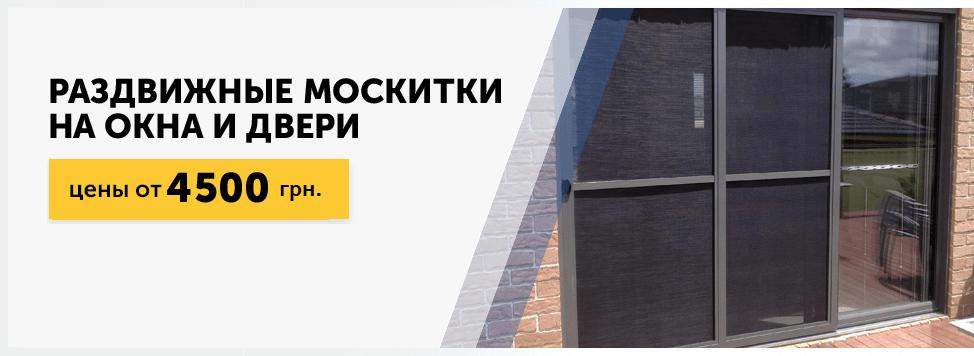 Раздвижные москитные сетки в Харькове