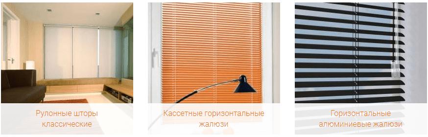 горионтальные жалюзи в Харькове
