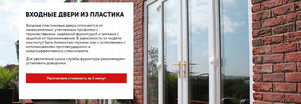 входные металлопластиковые двери-Запорожье