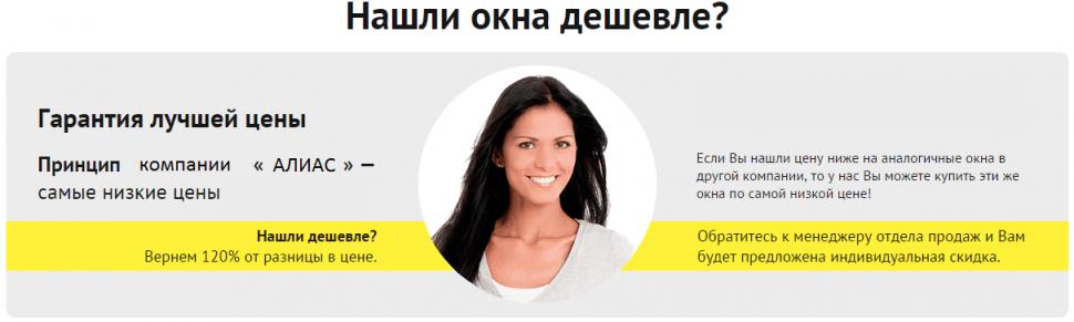 Нашли дешевле окна в Харькове?22